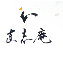 直志庵ロゴ/京都 和食 割烹 懐石
