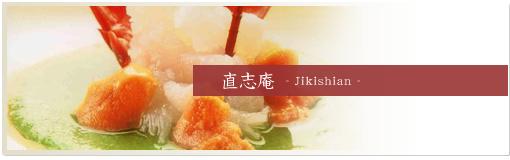 直志庵のこだわり/京都市中京区 和食 京料理 会席 懐石 特別料理