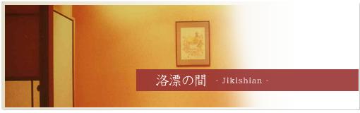特別料理/京都市中京区 和食 京料理 会席 懐石 特別料理