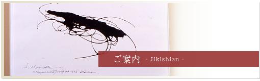 店舗概要・地図/京都市中京区 和食 京料理 会席 懐石 特別料理