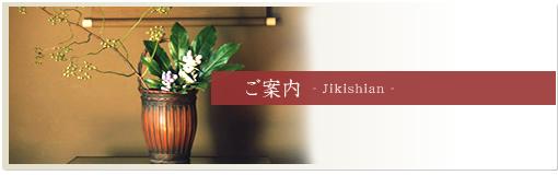 お問い合わせ/京都市中京区 和食 京料理 会席 懐石 特別料理
