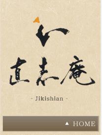 HOME/京都市中京区 和食 京料理 会席 懐石 特別料理