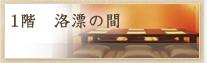 洛漂の間/京都市中京区 和食 京料理 会席 懐石 特別料理